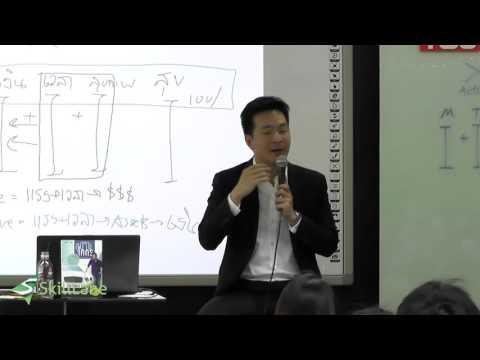 พอล ภัทรพล : อาชีพที่เป็น Passive Income มีอะไรบ้าง | SkillLane.com