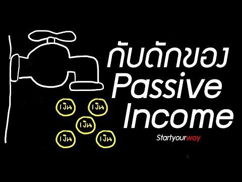 กับดักของ Passive Income