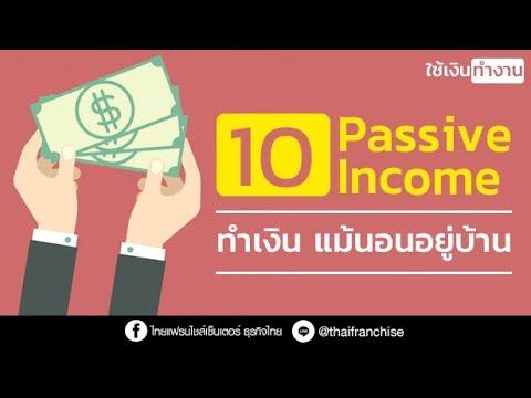 10 Passive Income ทำเงินแม้นอนอยู่บ้าน!
