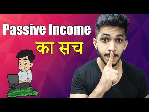 Passive Income का सच (2019) 🔥 – #MyExperience