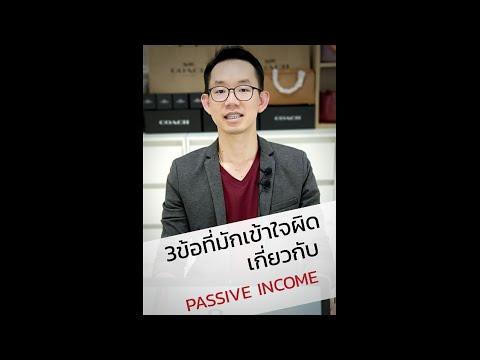 3 ข้อที่คนไทยเข้าใจผิดเกี่ยวกับ Passive Income