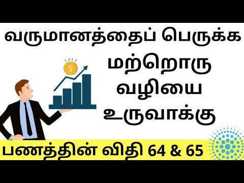 Create New Income Streams | Passive income | Rules of Money in Tamil | Rule 64 & 65
