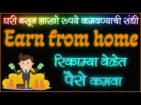 रिकाम्या वेळेत लाखो रुपये कमवता येतात | Passive Income | Multiple Income Sources