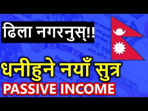 धनीहुने नयाँ सुत्र  – Passive Income In Nepal