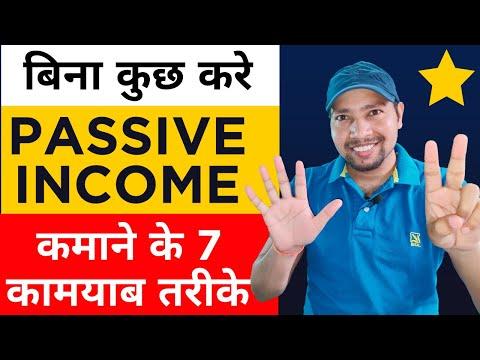 🔥 2020 में PASSIVE INCOME कमाने के 7 IDEAS | BEST 7 PASSIVE INCOME IDEAS (MAKE MONEY ONLINE)