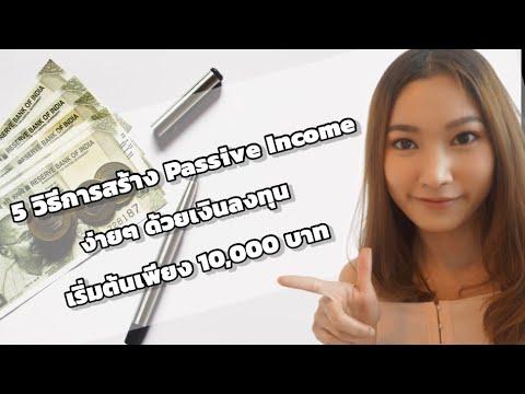 EP1 5 วิธีในการสร้าง Passive Income ง่ายๆ ด้วยเงินลงทุนเริ่มต้นเพียง 10,000 บาท 💸💸
