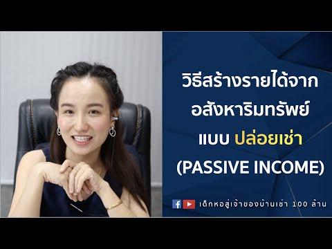 วิธีสร้างรายได้จาก อสังหาริมทรัพย์ แบบ ปล่อยเช่า (Passive Income)