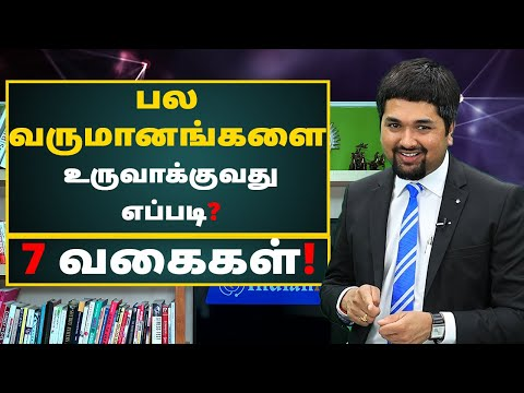 How To Create Multiple Sources of Income in Tamil | Passive Income 2020 in Tamil