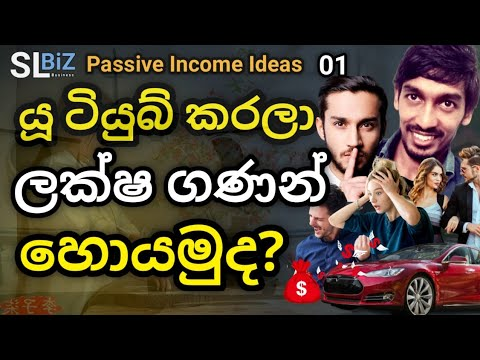 How to make money from YouTube in Sinhala | Passive Income Ideas | SL BiZ 🇱🇰