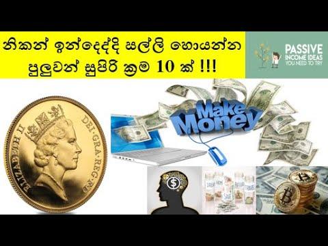 නිකන් ඉන්දෙද්දි සල්ලි හොයන්න පුලුවන් සුපිරි ක්රම 10 ක් – Super Passive Income Methods