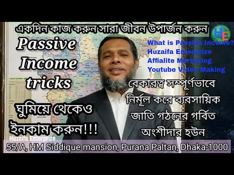 Passive Income tricks 2021 ঘুমিয়ে থাকলেও আয়ের কৌশল সমূহ, প্যাসিভ ইনকামের কৌশল সমূহ  Passive Income