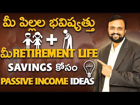 మీ పిల్లల భవిష్యత్తు + మీ RetirementLife Savings కోసం Passive Income సంపాదించడం ఎలా? Practical Ideas