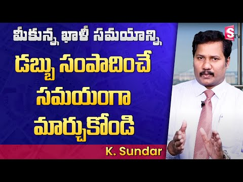 Passive Income ways in telugu by K. Sundar | how to get Passive Income | SumanTV Money