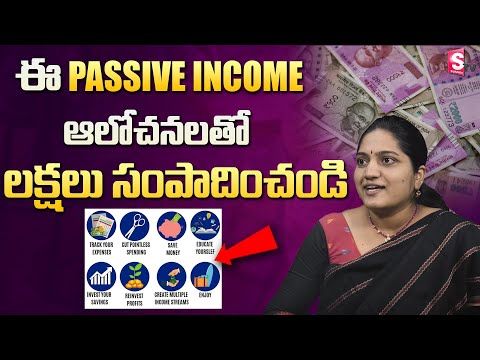 ఈ Passive Income ఆలోచనలతో లక్షలు సంపాదించండి   Anusha Vinayatha about Passive Income   SumanTV Money