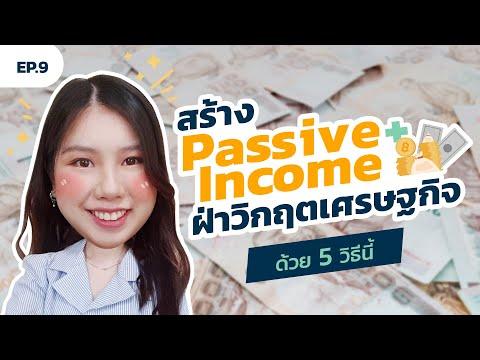 """""""สร้าง Passive Income ฝ่าวิกฤตเศรษฐกิจ"""" ด้วย 5 วิธีนี้"""
