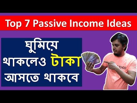 Top 7 Passive Income Ideas in Bangladesh as a Beginner | Passive Income Secrets | ঘুমিয়ে থেকেও আয়