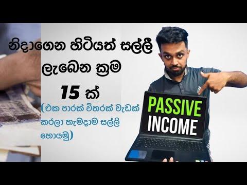 සල්ලි මවන්න පුලුවන් ක්රම 15 | Top 15 Passive Income Ideas to Make Passive Income – Sinhala